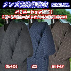 メンズ先染作務衣S〜LLまで対応!3柄・各2色の中からお選び下さい厚過ぎず薄過ぎず、年間通して着用いただけます!部屋着・作業着・ユニフォームなどに!綿100%