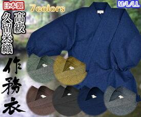 【日本製】久留米織作務衣年中着られる本格高級作務衣父の日や敬老の日のプレゼントとしても最適!作業着はもちろん、普段のくつろぎ着としても最適!M/L/LL664-1856