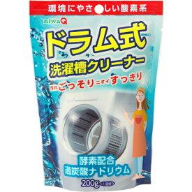 ドラム式洗濯用クリーナー 過炭酸ナトリウム カビ汚れ 酵素配合 除菌