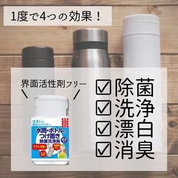 水筒ボトルつけ置き除菌洗浄剤200g消臭漂白無添加非塩素系丹羽久