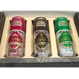 丹羽久(niwaQ) こだわりのミル挽き塩 3本セット ギフト ヒマラヤ岩塩 蒙古のつぶ塩 塩こしょう お中元 お歳暮 内祝 快気祝 志