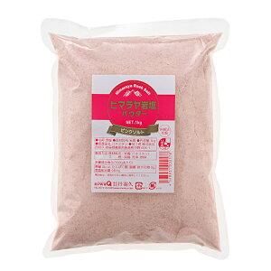 ヒマラヤ岩塩パウダー 1kg ピンクソルト 食塩 ミネラル まろやか うま味 無添加