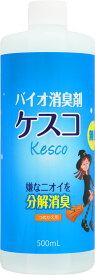 KESCO(ケスコ) バイオ消臭剤 ケスコつめかえ用 500ml  無香料 消臭スプレー 靴 部屋 タバコ ゴミ箱 ペット 介護