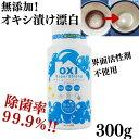 【 セール中 】 オキシスーパーストロング 300g オキシ漬け ウイルス ウィルス対策 マスク 除菌 洗浄 消臭 漂白 洗濯…