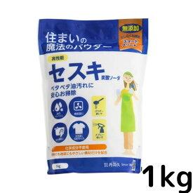 セスキ炭酸ソーダ 1kg セスキ 油汚れ 血痕 よく落ちる 除菌 台所 セスキ 大掃除 無添加