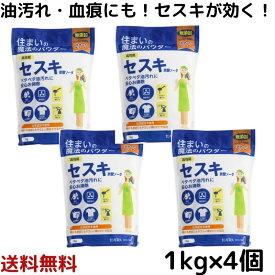 セスキ炭酸ソーダ 1kg × 4個 セスキ 油汚れ 血痕 よく落ちる 除菌 台所 セスキ 大掃除 無添加