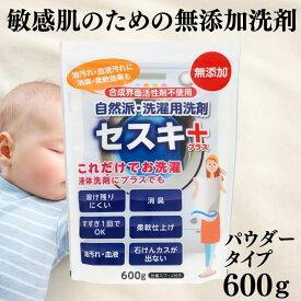 洗濯 用 セスキプラス セスキ炭酸ソーダ 600g 洗剤 セスキ 無添加 洗濯補助剤 敏感肌 界面活性剤不使用 部屋干し 洗剤 消臭 簡単