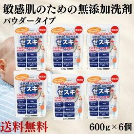 洗濯用セスキ炭酸ソーダ 600g 6個 無添加 洗濯補助剤 敏感肌 界面活性剤不使用 部屋干し 洗剤 消臭 簡単