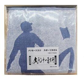 野球 メッセージ入り スポーツタオル 応援用品 レワード 日本製メール便 1枚まで対応