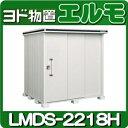 物置・屋外 おしゃれ 物置き 大型 小型 小屋:ヨド物置エルモ LMDS-2218H(積雪型/背高)[G-379]【あす楽対応不可】【…