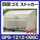四国・ゴミストッカーGPS-1212-09SC(910L ゴミ袋20個 10世帯用)[G-832]【あす楽対応不可】【送料無料】ゴミ箱 ゴミ収集庫 ダスト…