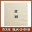 丸三タカギ・カスミ:SLK-2-519(黒)[N-484]表札・ネームプレート【送料無料】