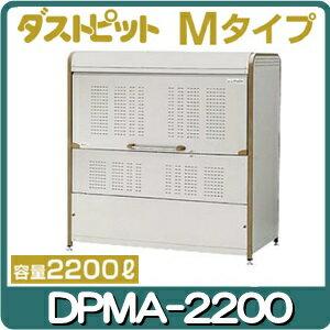 ゴミ収集箱:ヨドコウ・ゴミ収集庫-ダストピットMタイプ DPMA-2200[GD-216]  [ゴミストッカー ゴミステーション ゴミ収集庫 ゴミ集積庫]