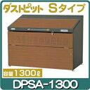 ヨドコウ・ダストピットSタイプ DPSA-1300(1300L ゴミ袋29個 14世帯用)[G-447]【あす楽対応不可】【送料無料】ゴミ箱 ゴミ収集庫 …