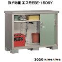 物置・屋外 おしゃれ 物置き 大型 小型 小屋:ヨド物置エスモ ESE-1506Y[G-474]【全品送料無料】[離島・北海道(個人…