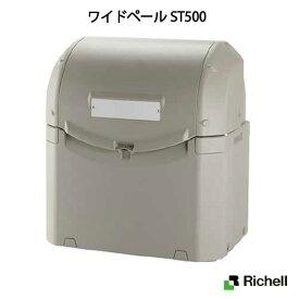 リッチェル・屋外ゴミ容器:ワイドペールST500(キャスター無し)(500L ゴミ袋11個 5世帯用)[G-1001]【離島不可:エリア限定】ゴミ箱 ゴミ収集庫 ダストボックス ゴミステーション