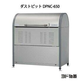 ヨドコウ ゴミ収集庫-ダストピットNタイプ DPNC-650[GD-211] ゴミ収集箱 ゴミストッカー ゴミステーション[離島・北海道(個人宅)発送不可]