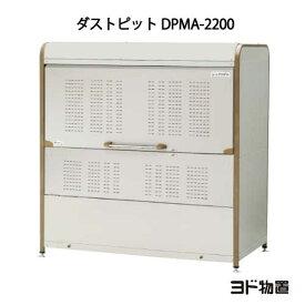 ゴミ収集箱:ヨドコウ・ゴミ収集庫-ダストピットMタイプ DPMA-2200[GD-216]  [ゴミストッカー ゴミステーション ゴミ収集庫 ゴミ集積庫][離島・北海道(個人宅)発送不可]