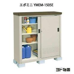 ヨド断熱物置エポミニYMEM-1505E。