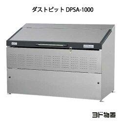 幅1650mm×奥行き750mm/1000Lタイプ。