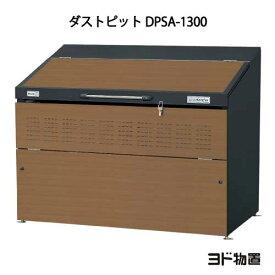 [RSPU最大16倍]ゴミ収集箱:ヨドコウ・ゴミ収集庫-ダストピットSタイプ DPSA-1300[GD-447]【全品送料無料】[離島・北海道(個人宅)発送不可]ゴミストッカー