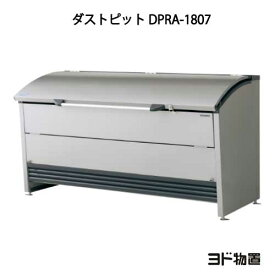ヨドコウ・ダストピットRタイプ DPRA-1807(1000L ゴミ袋22個 11世帯用)[G-449]【送料無料】[離島・北海道(個人宅)発送不可]ゴミ箱 ゴミ収集庫 ダストボックス ゴミステーション