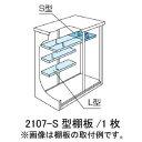 【物置本体と注文で送料無料】物置:ヨド物置ESE-2107-S型オプション棚板[MO-056]【あす楽対応不可】