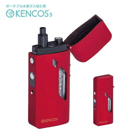 [数量限定]アクアバンク正規代理店 KENCOS3(ケンコス3:本体のみ/レッド)ポータブル水素ガス吸引具[SA-005]【送料無料】