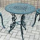 ガーデンテーブル:アルミ鋳物テーブル(中)[F-276]【あす楽対応不可】【全品送料無料】
