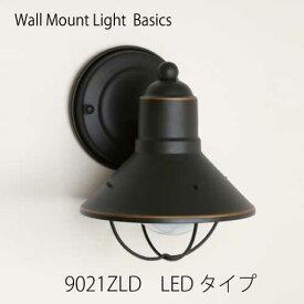 ガーデンライト:LED ウォールマウントライト・ベーシック-9021ZLD[L-945]【fsp2124-6f】【あす楽対応不可】【全品送料無料】