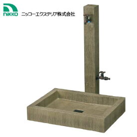 立水栓ユニット-ラフウッド(ラフオリーブ)【蛇口・補助蛇口別売】[W-567]【あす楽対応不可】【全品送料無料】