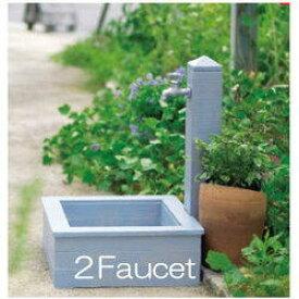 水栓柱:立水栓ユニット-モ・エット・補助蛇口付(ブルーグレー)[W-208]【あす楽対応不可】【全品送料無料】