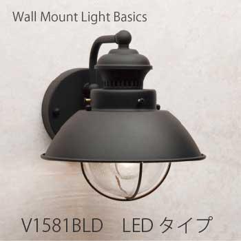 ガーデンライト:LED ウォールマウントライト・ベーシックV-1581BLD[L-690]【fsp2124-6f】【あす楽対応不可】【全品送料無料】