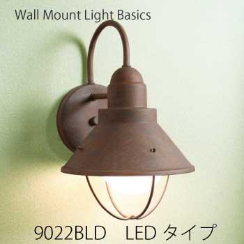 ガーデンライト:LED ウォールマウントライト・ベーシック-9022BLD[L-703]【fsp2124-6f】【あす楽対応不可】【全品送料無料】