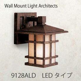 ガーデンライト:LED ウォールマウントライト・アーキテクト-9128ALD[L-711]【fsp2124-6f】【あす楽対応不可】【全品送料無料】