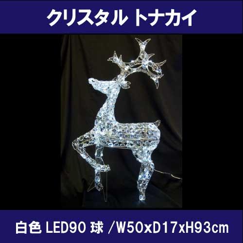 クリスタルトナカイ L3D365/3Dモチーフ イルミネーション/白色LED90球[L-914]【あす楽対応不可】【全品送料無料】