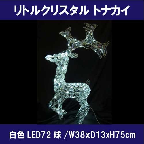 リトルクリスタルトナカイ L3D366/3Dモチーフ イルミネーション/白色LED72球[L-916]【あす楽対応不可】【全品送料無料】
