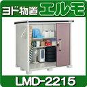 物置・屋外 おしゃれ 物置き 大型 小型 小屋:ヨド物置エルモ LMD-2215(一般型)[G-372]【あす楽対応不可】【全品送…