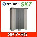 物置・屋外 おしゃれ 物置き 大型 小型 小屋:サンキン物置SK7-35[G-911]【北海道・離島不可:エリア限定】【あす楽対…