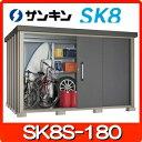 物置・屋外 おしゃれ 物置き 大型 小型 小屋:サンキン物置SK8S-180(積雪地型)[G-921]【北海道・離島不可:エリア限定】【あす楽対応…