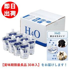 H4O ペット用 水素水 30本セット 【送料無料】 ペットウォーター 犬 猫 水素水 犬用 猫用 給水 飲ませ方ガイド付き H40 h4o h40