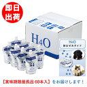 H4O ペット用 水素水 60本セット 【送料無料】 ペットウォーター 犬 猫 水素水 犬用 猫用 給水 飲ませ方ガイド付き H4…