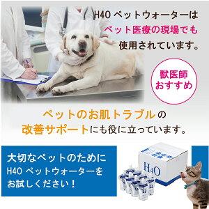 H4Oペット用水素水30本セット【送料無料】ペットウォーター犬猫水素水犬用猫用給水飲ませ方ガイド付きH40h4oh40