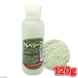 月夜野ファーム マルベリーCa(カルシウム) 120g 両生・爬虫類専用 飼料添加剤