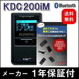 せどり KDC 200iM & 接続設定ガイド 初心者向け 【送料無料 2点セット】 USB Bluetooth 搭載 バーコード リーダー スキャナー ビーム 日本語表示対応 iPhone 接続可能 物流業にも最適