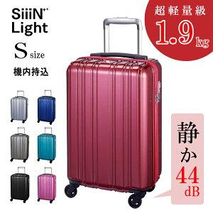 スーツケース 超軽量 機内持ち込み 32L 軽い 音 の 静か な キャリー バッグ 軽量 キャリーバッグ 静音 sサイズ キャスター シーンプラスライト 1から3泊 TSAロック 【即納 最軽量 1.9kg】 キャリ