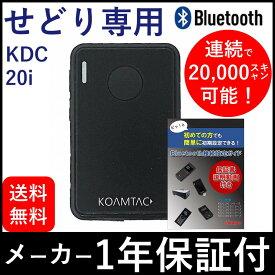 せどり 専用 KDC 20i & 接続設定ガイド 2点セット 【送料無料】 KDC20 USB Bluetooth バイブ レーション機能搭載 バーコード リーダー ビーム iPhone 接続可能