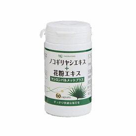 ヤシロンパルメットプラス 60粒 サプリメント 【送料無料】ノコギリヤシエキス + 花粉エキス