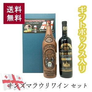 キンズマラウリ瓶ボトル750ml+キンズマラウリ陶器ボトル750ml箱入りセットワイン【送料無料】