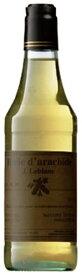 ルブランピーナッツオイル 植物油 アルカン【送料無料】500ml フランス産 落花生
